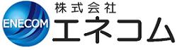 横浜市エコキュート・エコジョーズ・ガス給湯器・太陽光発電・修理・工事のことなら株式会社エネコムにお任せ下さい 。